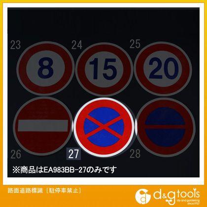 エスコ 路面道路標識[駐停車禁止] (EA983BB-27)
