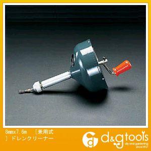 エスコ [兼用式]ドレンクリーナー 8mm×7.6m (EA340GD)