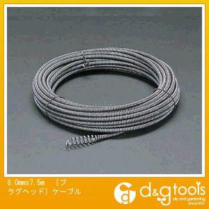 エスコ [プラグヘッド]ケーブル 8.0mm×7.5m (EA340GH-26)