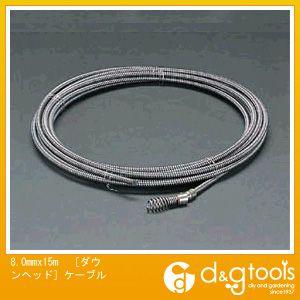 エスコ [ダウンヘッド]ケーブル 8.0mm×15m (EA340GH-37)