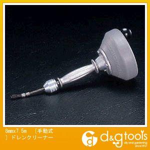 エスコ [手動式]ドレンクリーナー 8mm×7.5m (EA340RD)