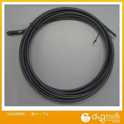 エスコ [EA340RD用]替ケーブル (EA340RD-1)