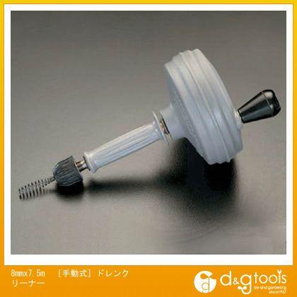 エスコ [手動式]ドレンクリーナー 8mm×7.5m (EA340RD-2)