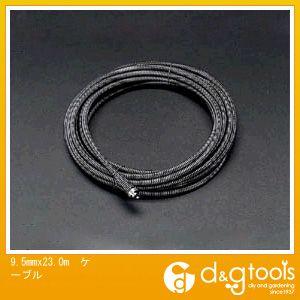 エスコ ケーブル 9.5mm×23.0m (EA340RS-10C)
