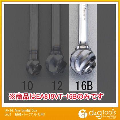 エスコ 16x14.4mm/6mm軸[Coated]超硬バー(アルミ用) (EA819VT-16B)
