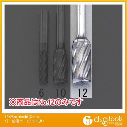 エスコ 12x25mm/6mm軸[Coated]超硬バー(アルミ用) (EA819VW-12)