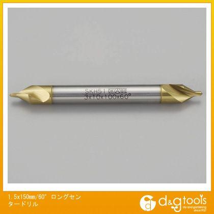 エスコ 1.5x150mm/60°ロングセンタードリル (EA824EG-1.5L)