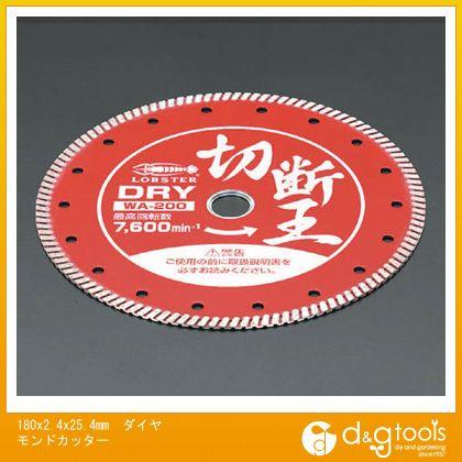 エスコ 180x2.4x25.4mmダイヤモンドカッター (EA843RK-180)