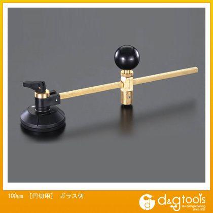 エスコ 100cm[円切用]ガラス切 (EA845RA-3)