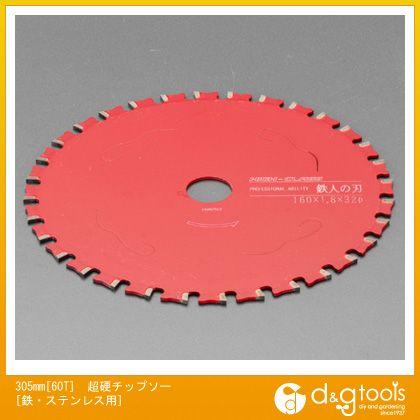 エスコ 305mm[60T]超硬チップソー[鉄・ ステンレス用] (EA851CB-26)