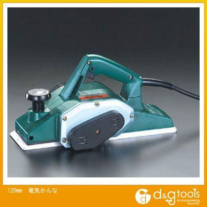 エスコ 120mm電気かんな 驚きの価格が実現 ◆セール特価品◆ EA851ZD-2