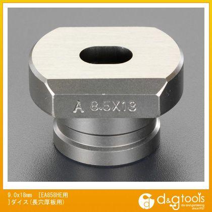 エスコ 9.0x18mm[EA858HE用]ダイス(長穴厚板用) (EA858HE-48D)