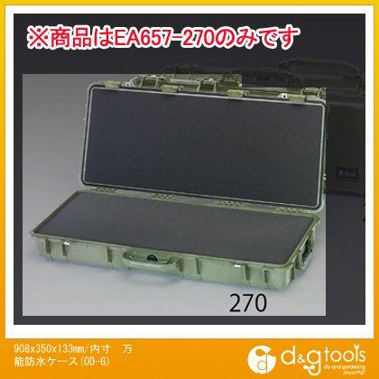 ※法人専用品※エスコ 908x350x133mm/内寸万能防水ケース(OD-G) EA657-270