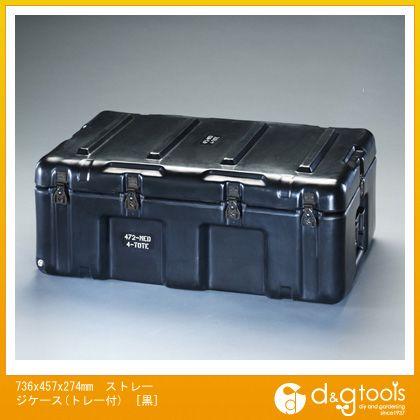 エスコ 736x457x274mmストレージケース(トレー付)[黒] (EA657H-2)