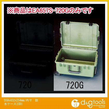 エスコ 559x432x254mm/内寸防水ケース[OD] (EA657S-720G)