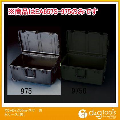 エスコ 736x457x350mm/内寸防水ケース[黒] (EA657S-975)