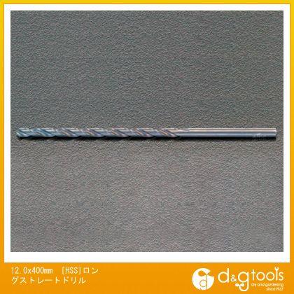 エスコ 12.0x400mm[HSS]ロングストレートドリル (EA824NF-12.0)