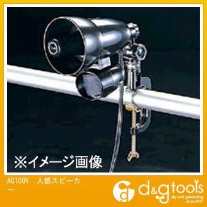 エスコ AC100V人感スピーカー (EA864CB-10)