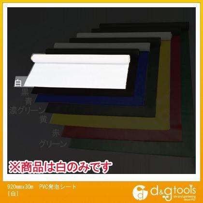 エスコ 920mmx30mPVC発泡シート[白] (EA911AP-30A)