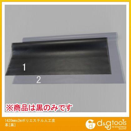エスコ 1420mmx2mポリエステル人工皮革[黒] (EA911AR-1)