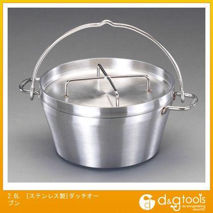 エスコ 2.6L[ステンレス製]ダッチオーブン (EA913VF-1)