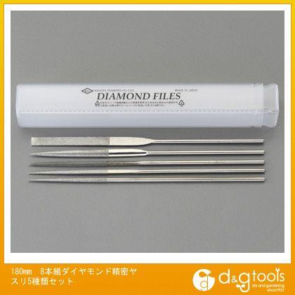 エスコ 180mm8本組ダイヤモンド精密ヤスリ5種類セット (EA826NA-8)