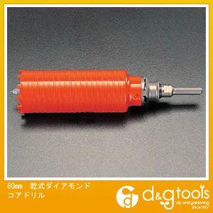 エスコ 80mm乾式ダイアモンドコアドリル (EA865C-80)