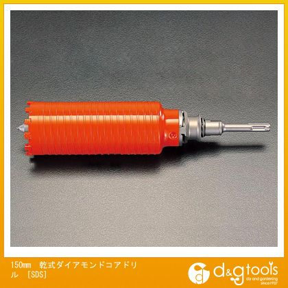 ※法人専用品※エスコ 150mm乾式ダイアモンドコアドリル[SDS] EA865CA-150