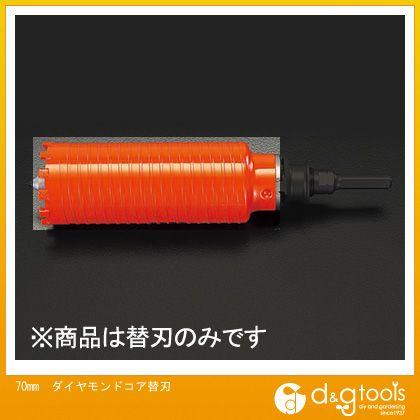 エスコ 70mmダイヤモンドコア替刃 (EA865CB-70)
