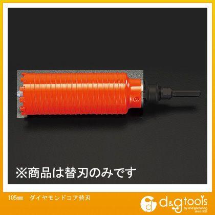 エスコ 105mmダイヤモンドコア替刃 (EA865CB-105)