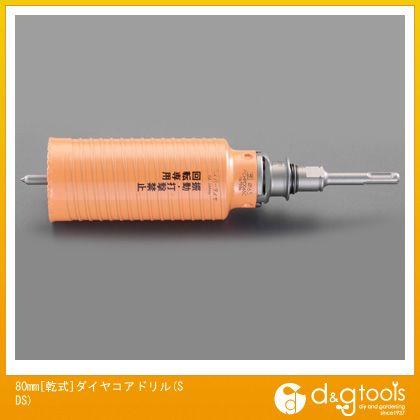 エスコ 80mm[乾式]ダイヤコアドリル(SDS) (EA865CE-80)