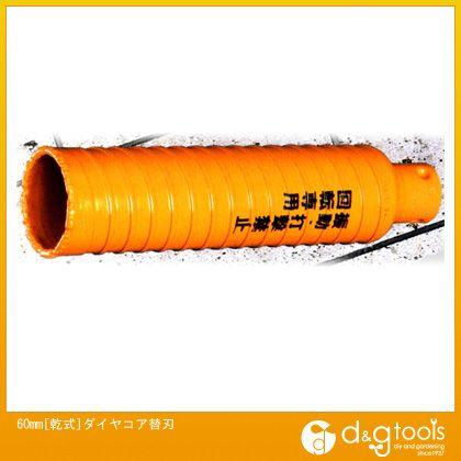 エスコ 60mm[乾式]ダイヤコア替刃 (EA865CF-60)