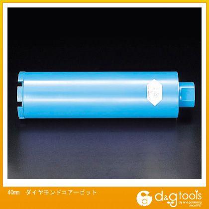 エスコ 40mmダイヤモンドコアービット (EA870B-40)