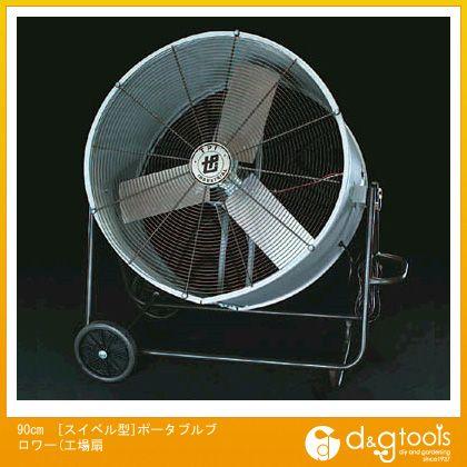 エスコ 90cm[スイベル型]ポータブルブロワー(工場扇 (EA897AB-90)