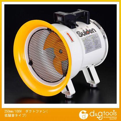 エスコ 250mm/100Vダクトファン(低騒音タイプ) (EA897K-7A)