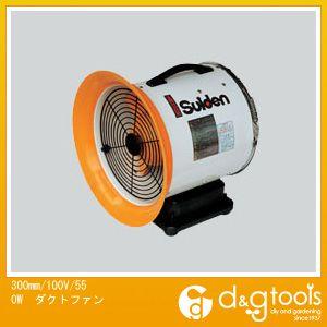 エスコ 300mm /100V/550Wダクトファン (EA897K-13A)