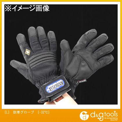 エスコ 防寒グローブ -32度 L (EA915GF-6)