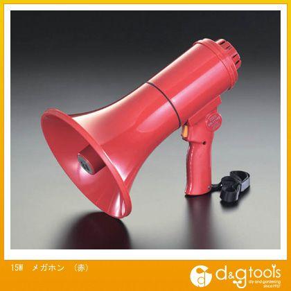 エスコ 15Wメガホン(赤) (EA916X-18)