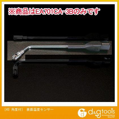 エスコ [45゚角度付]表面温度センサー (EA701CA-3B)