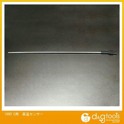 エスコ 1000゚C用高温センサー (EA701CA-11)