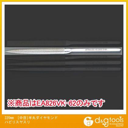 エスコ 220mm [中目]半丸ダイヤモンドハビリスヤスリ (EA826VK-62)