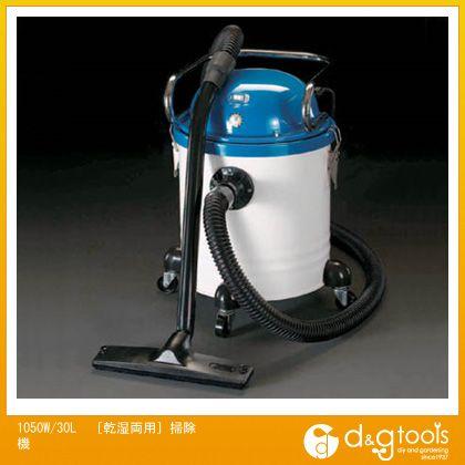 エスコ 1050W/30L[乾湿両用]掃除機 (EA899NA-30)