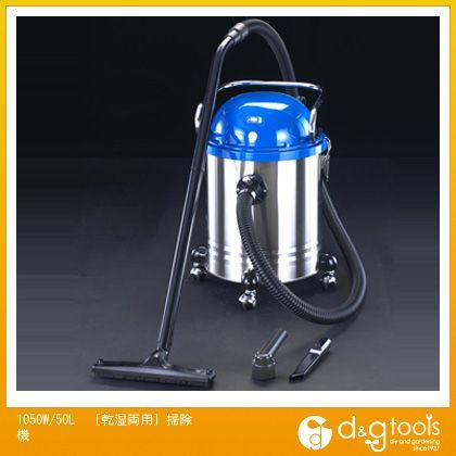 エスコ 1050W/50L[乾湿両用]掃除機 (EA899NS-50)