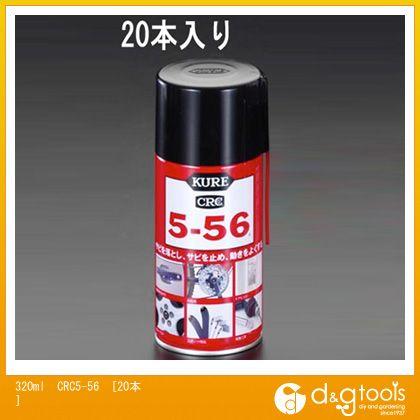 エスコ 320mlCRC5?56[20本] (EA920A-20A)
