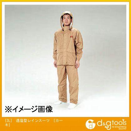 エスコ [3L]透湿型レインスーツ[カーキ] (EA996XZ-4)