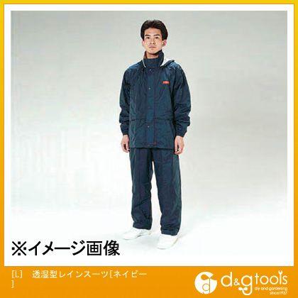 エスコ [L]透湿型レインスーツ[ネイビー] (EA996XZ-12)