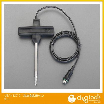 エスコ -25/+120゚C冷凍食品用センサー (EA701AM-5)