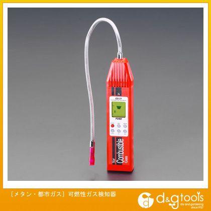 エスコ [メタン・ 都市ガス]可燃性ガス検知器 (EA702GC-10)