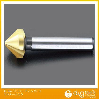 エスコ 45.0mm[Tinコーティング]カウンターシンク (EA827HH-45)
