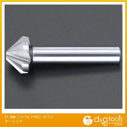エスコ 31.0mm[コバルトHSS]カウンターシンク (EA827HJ-30)